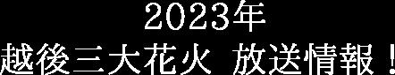 2020年も越後三大花火を生中継予定!