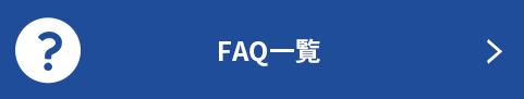 FAQ一覧
