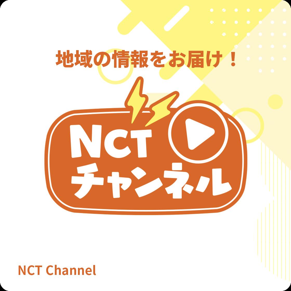 コミュニティチャンネル