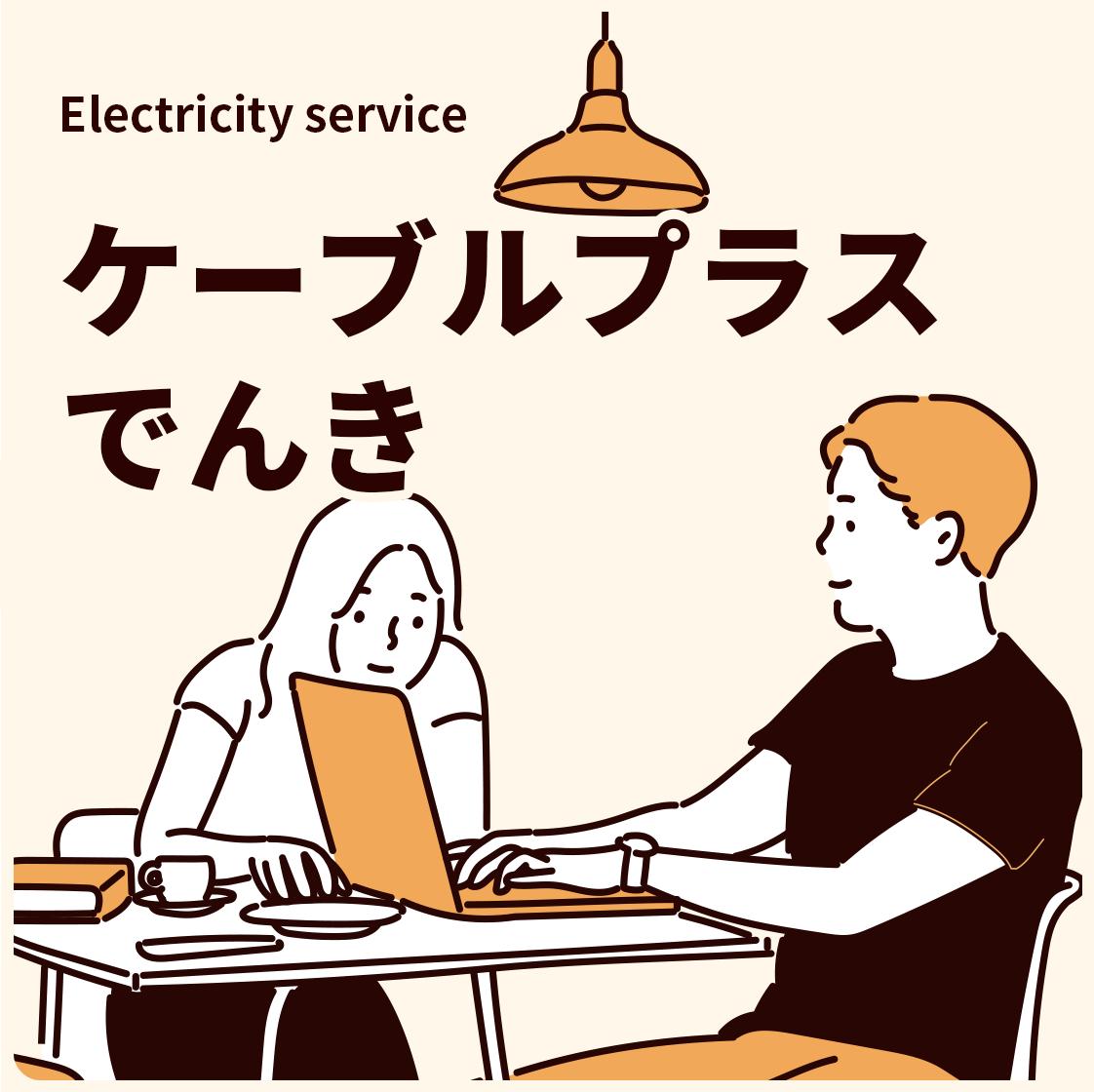 電気サービス