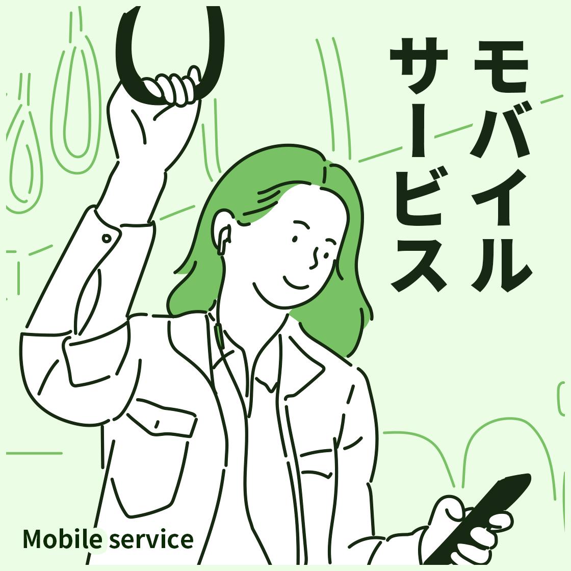 モバイルサービス