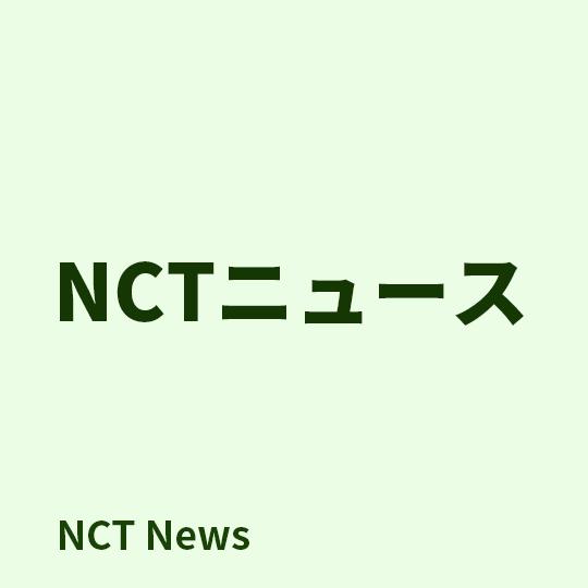 NCTニュース