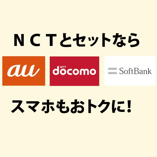 NCTとセットならau docomo SoftBank スマホもおトクに!