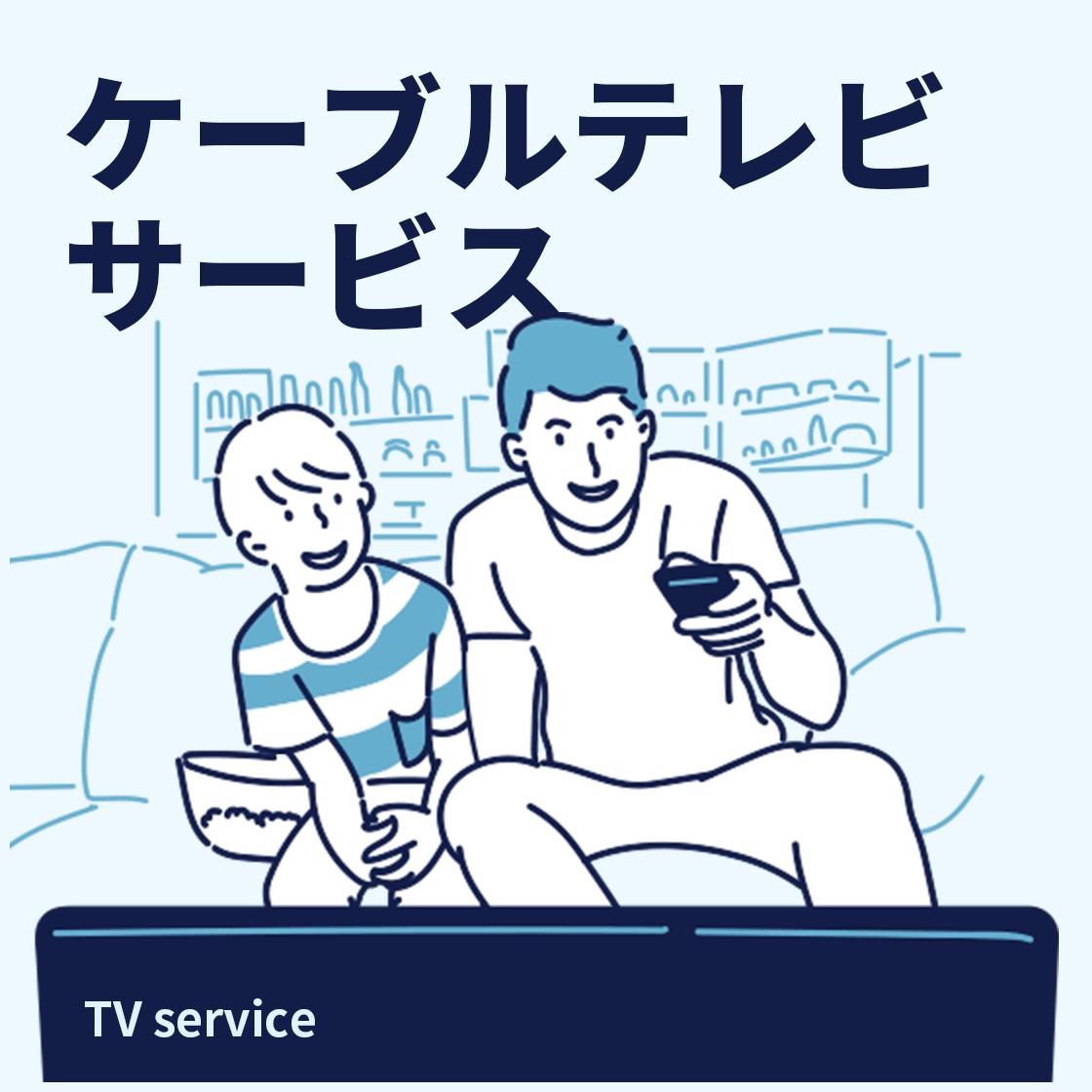 ケーブルテレビサービス