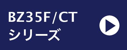 BZ35F/CTシリーズ