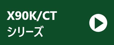 X8550H/CTシリーズ
