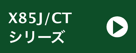 X8500H/CTシリーズ