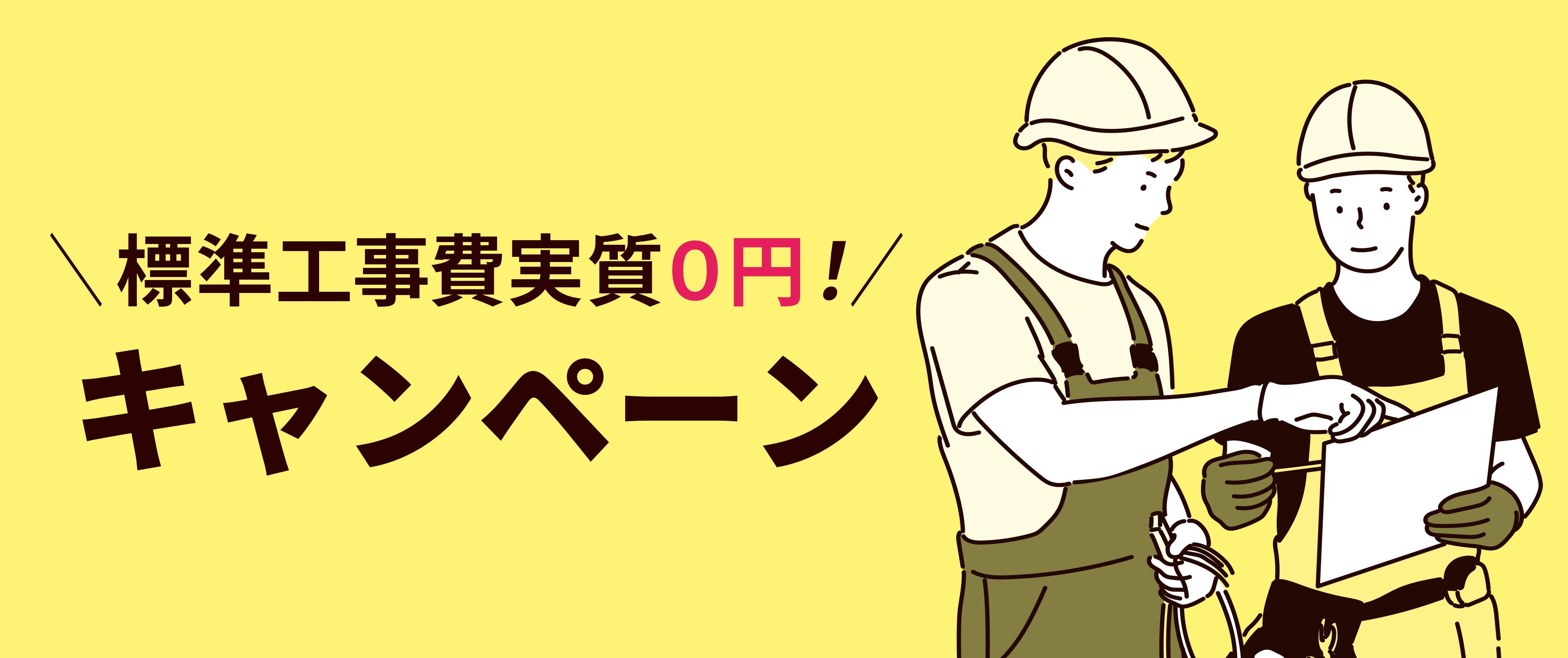 標準工事費無料!2019 0円キャンペーン