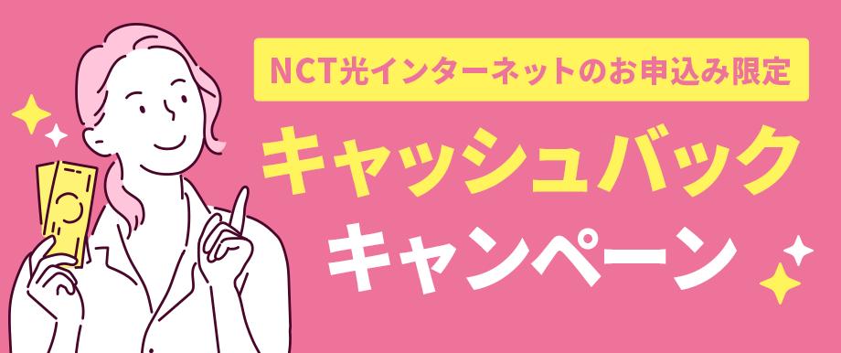 NCT光インターネットのお申し込み限定キャッシュバックキャンペーン