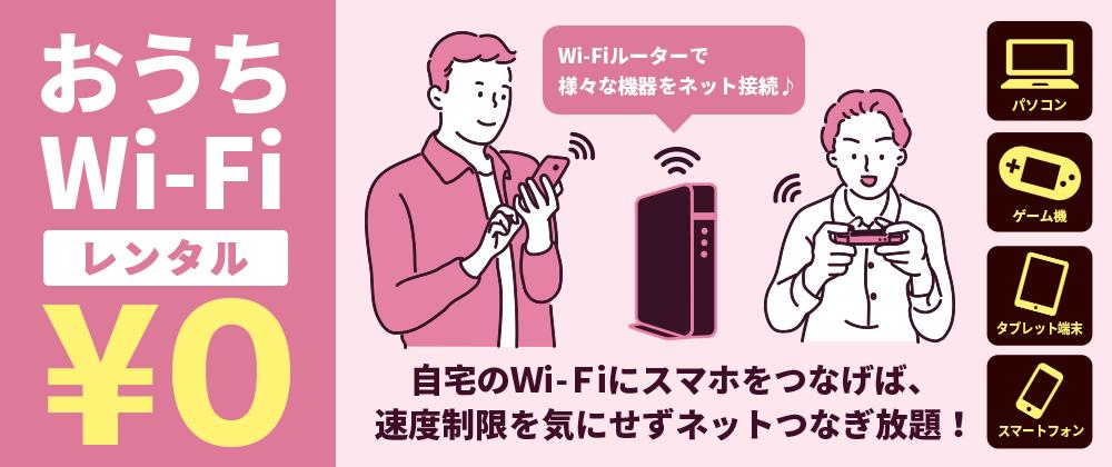 おうちWi-Fiレンタル0円