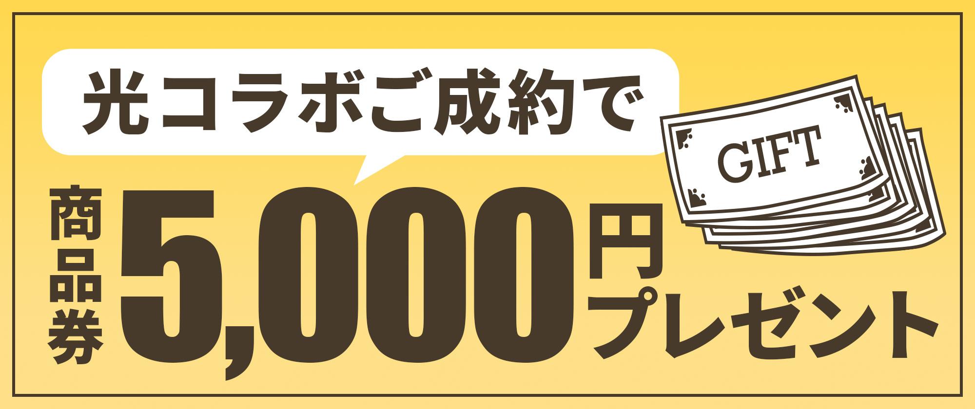 光コラボご成約で商品券5,000円プレゼント