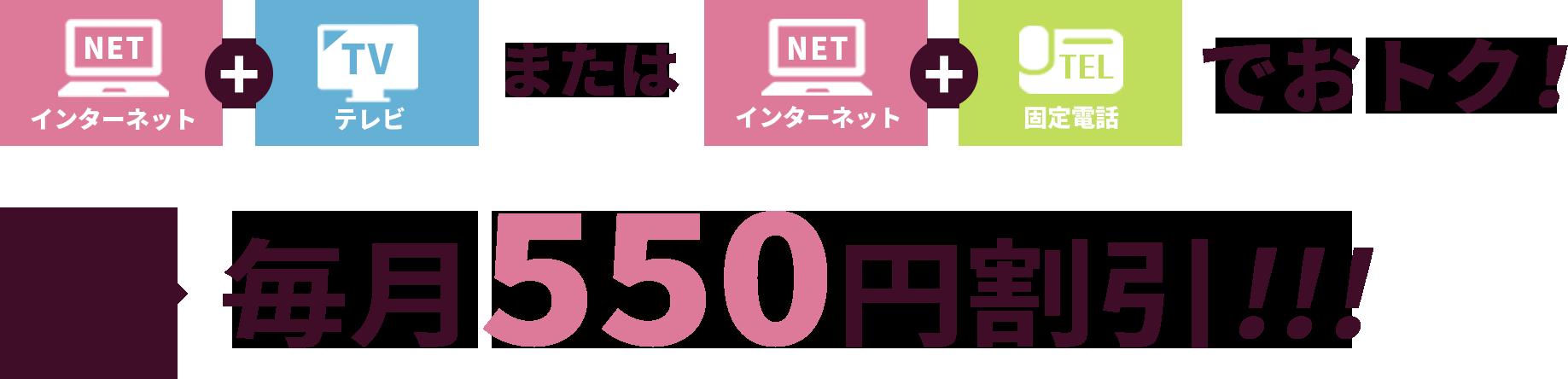 毎月500円割引!!!