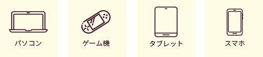 パソコン・ゲーム機・タブレット・スマホ