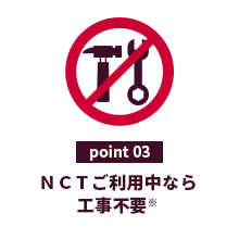 point03NCTご利用中なら工事不要※