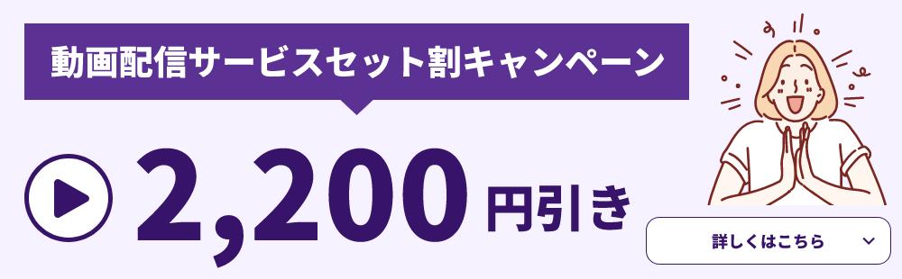 動画配信サービスセット割キャンペーン 2,200円引き