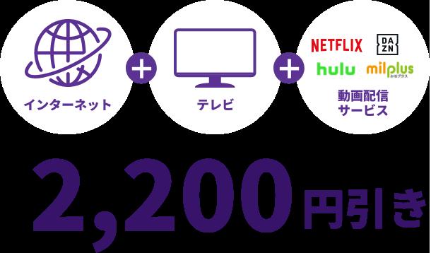 インターネット+テレビ+動画配信サービス 2,200円引き