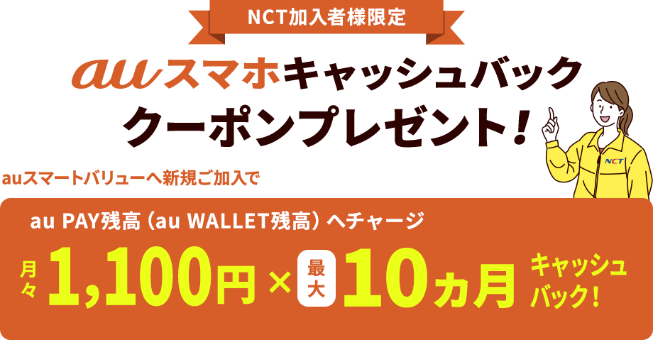 NCT加入者様限定 auスマホキャッシュバック クーポンプレゼント!