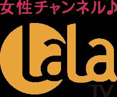 女性チャンネル♪ Lala TV