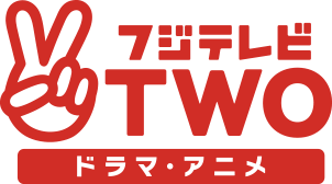 フジテレビTWOドラマ・アニメ