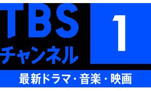 TBSチャンネル1最新ドラマ•音楽·映画