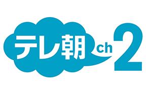 テレ朝チャンネル2ニュース・情報・スポーツ