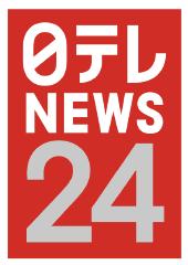日テレNEWS24