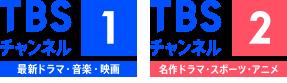 TBS2チャンネルセット