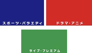 フジテレビ NEXT ライブ・プレミアム