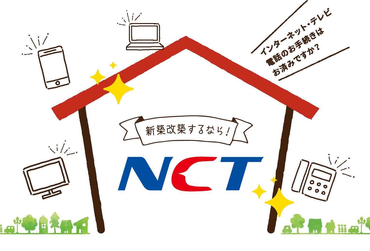 NCTの新築割