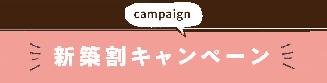 新築割キャンペーン