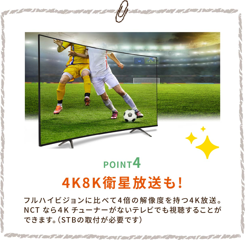 新4K8K衛星放送も!