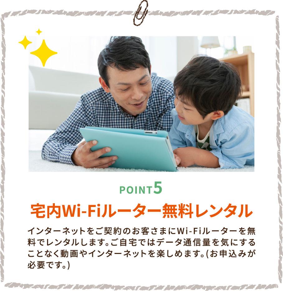 宅内Wi-Fiルーター無料レンタル