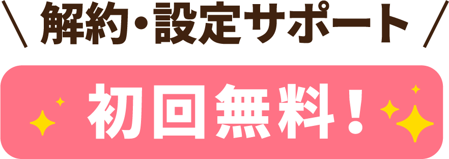解約・設定サポート初回無料!