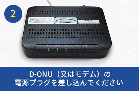 D-ONU(又はモデム)の電源プラグを差し込んでください