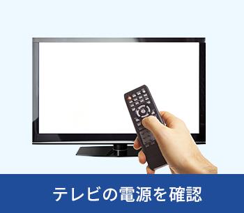 テレビの電源を確認