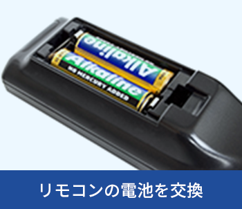 リモコンの電池を交換