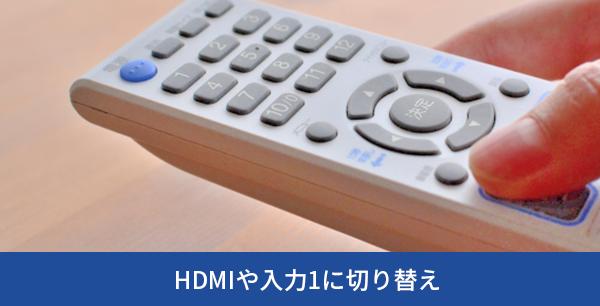 HDMIや入力1に切り替え