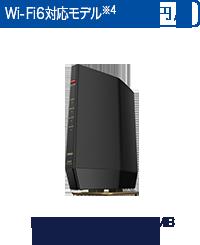 ■WSR-5400AX6-MB(LAN端子×4)Wi-Fi6対応モデル300円