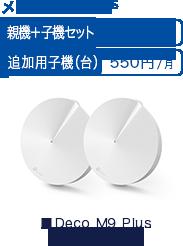 ■Deco M9 Plus(LAN端子×2)親機+子機セット800円 追加用子機(台)500円メッシュ機能付