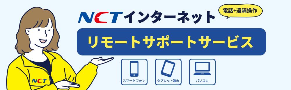 NCTインターネット リモートサポートサービス