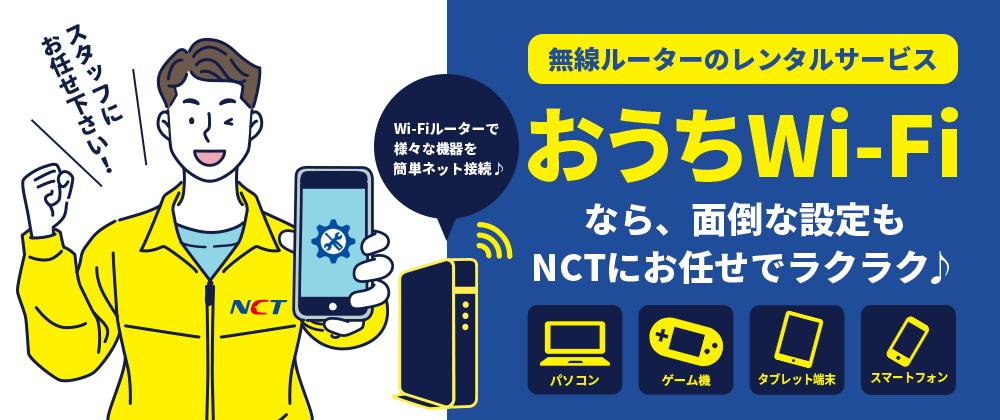 おうちWi-Fiなら、面倒な設定もNCTにお任せでラクラク♪