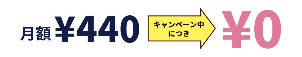 月額¥400 キャンペーン中につき今だけ! ¥0