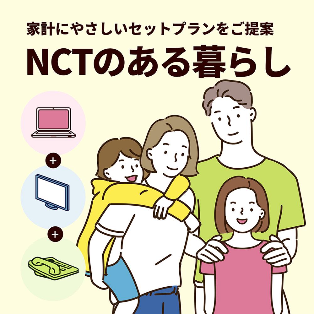 NCTのある暮らし