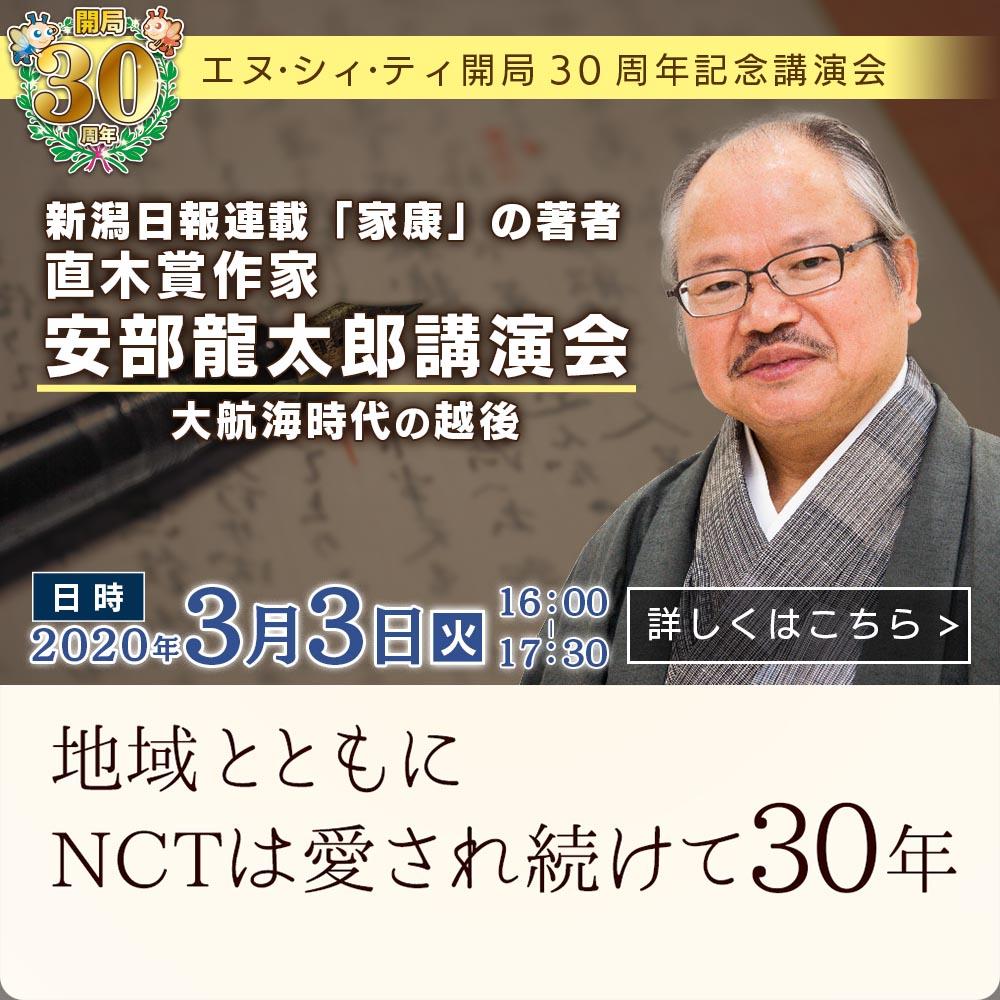 NCTはおかげさまで30周年