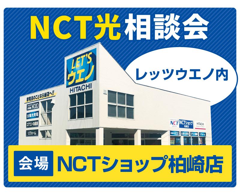 レッツウエノ NCT光相談会