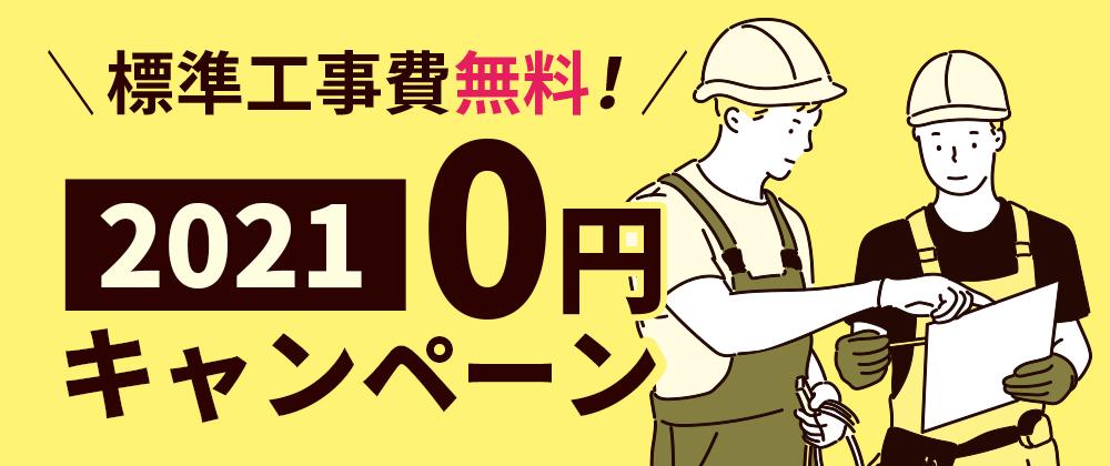 工事費¥0キャンペーン